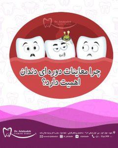معاینات دوره ای دندانپزشکی