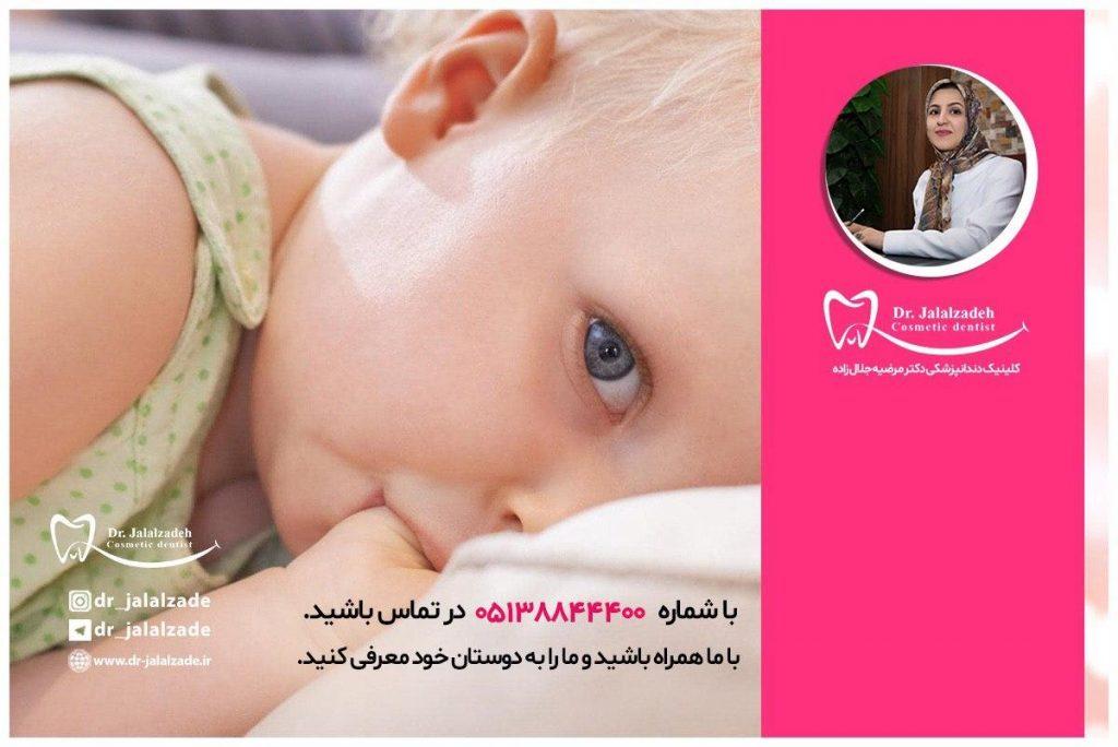 دندانپزشک اطفال مشهد